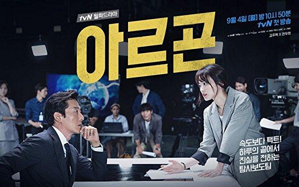 Netflix Serie - Argon - Nu op Netflix