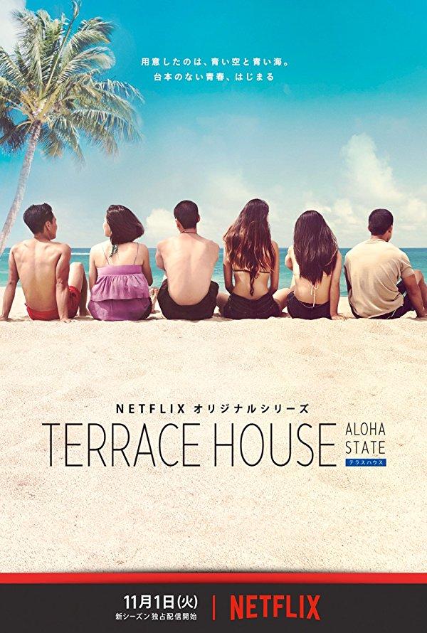 Netflix Serie - Terrace House: Aloha State - Nu op Netflix