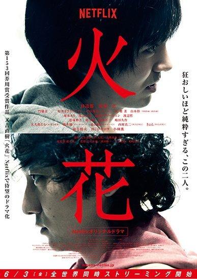 Netflix Serie - Hibana: Spark - Nu op Netflix
